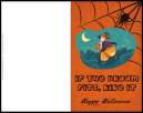 Ride It Halloween Card